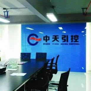 中天引控(安装雷竞技app下载官网5台)